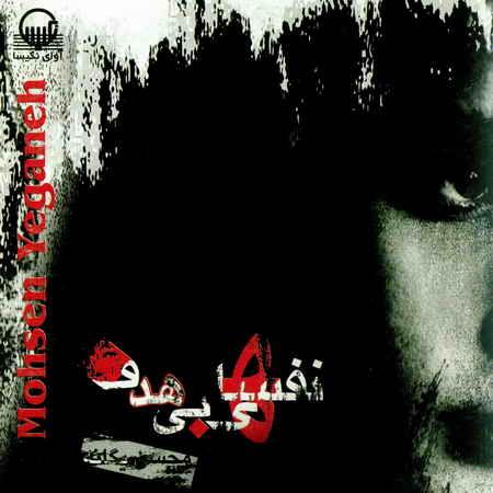 دانلود آلبوم جدید محسن یگانه به نام نفسهای بی هدف