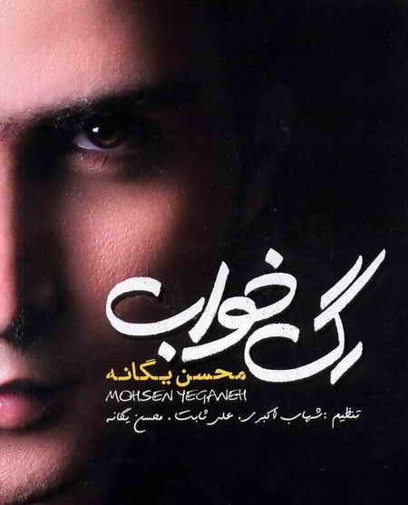 دانلود آلبوم جدید محسن یگانه به نام رگ خواب