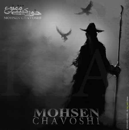 دانلود آلبوم جدید محسن چاوشی به نام خودکشی ممنوع