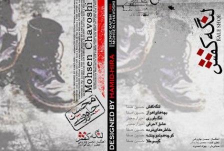 دانلود آلبوم جدید محسن چاوشی به نام لنگه کفش