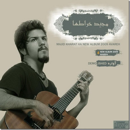 دانلود آلبوم جدید مجید خراطها به نام آواره
