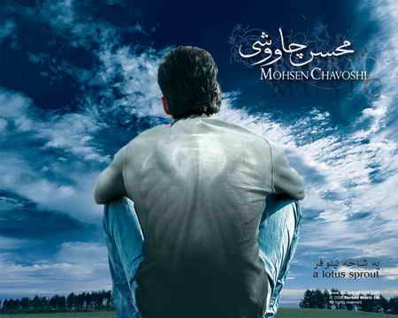 دانلود آلبوم جدید محسن چاوشی به نام شاخه نیلوفر