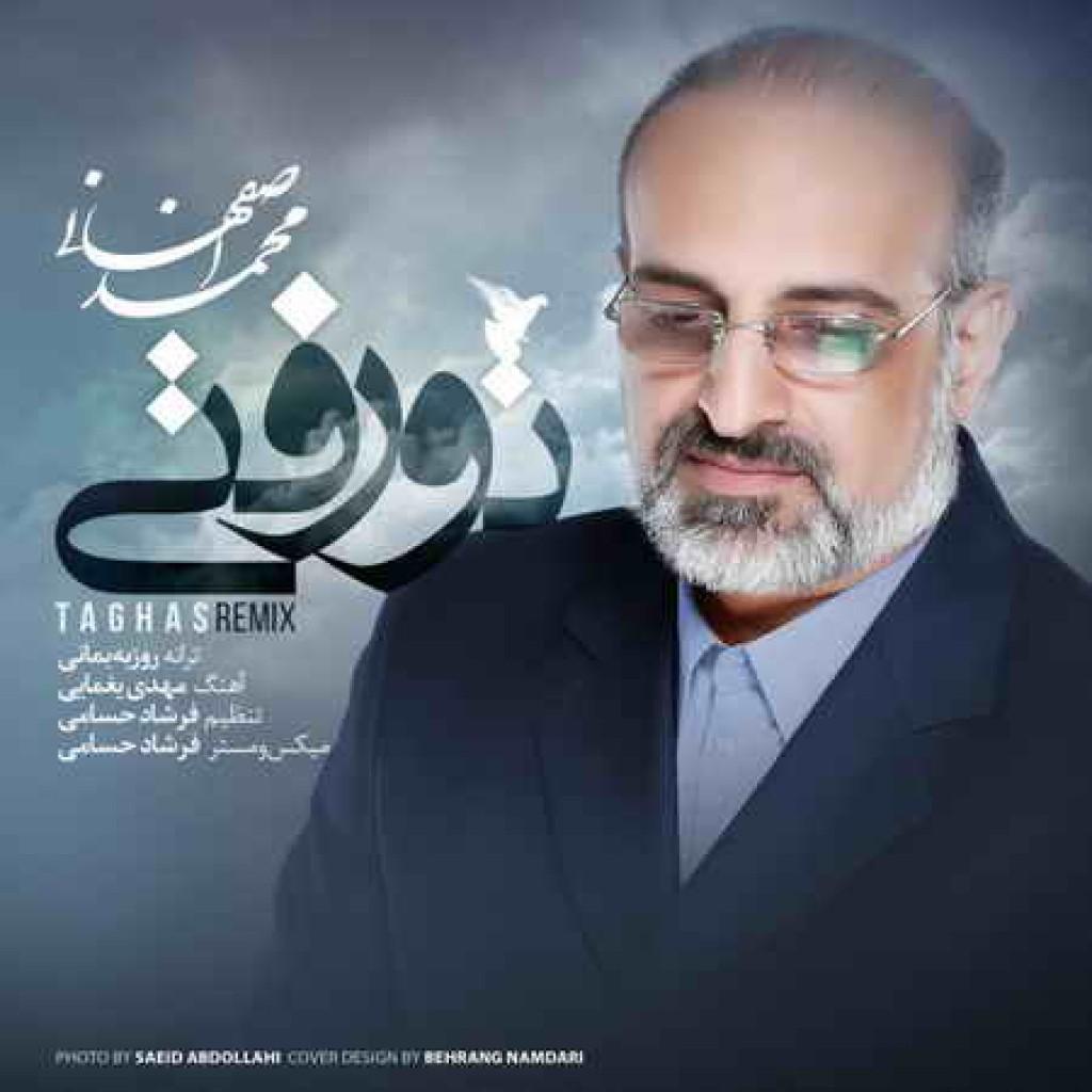 دانلود موزیک جدید محمد اصفهانی به نام تو رفتی