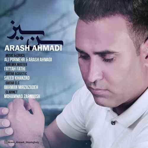 دانلود آهنگ جدید آرش احمدی – سن سیز