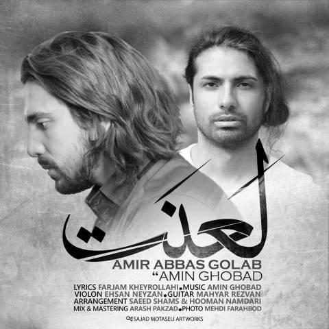 دانلود موزیک ویدئو جدید امیر عباس گلاب و امین قباد به نام لعنت