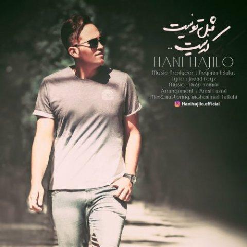 دانلود آهنگ جدید هانی حاجیلو به نام مثل تو نیست که نیست