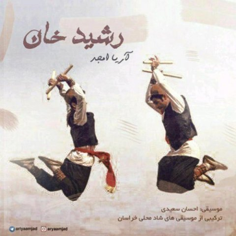 دانلود آهنگ جدید آریا امجد به نام رشید خان