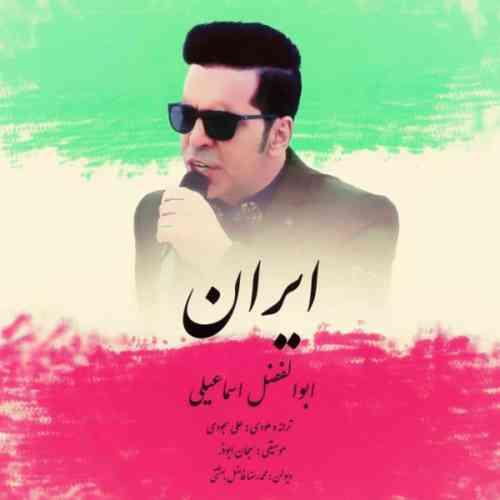 دانلود آهنگ جدید ابوالفضل اسماعیلی به نام ایران