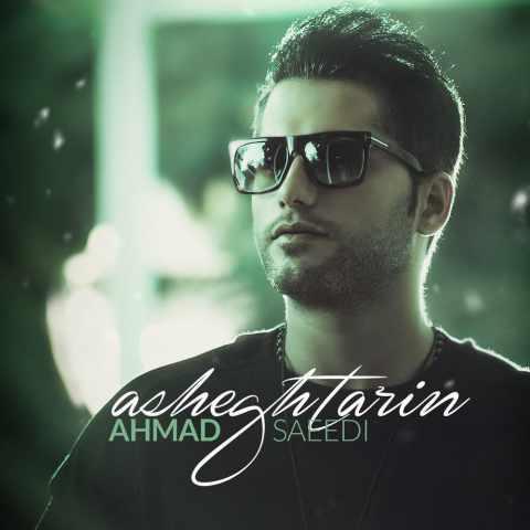 دانلود آهنگ جدید عاشق ترین با صدای احمد سعیدی