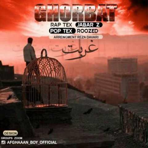 دانلود آهنگ جدید افغانی