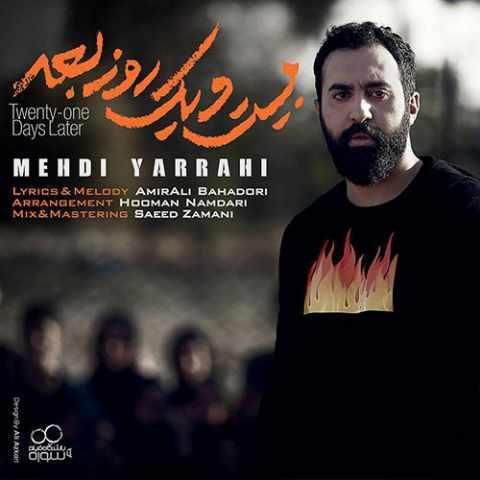 دانلود آهنگ جدید بیست و یک روز بعد – مهدی یراحی