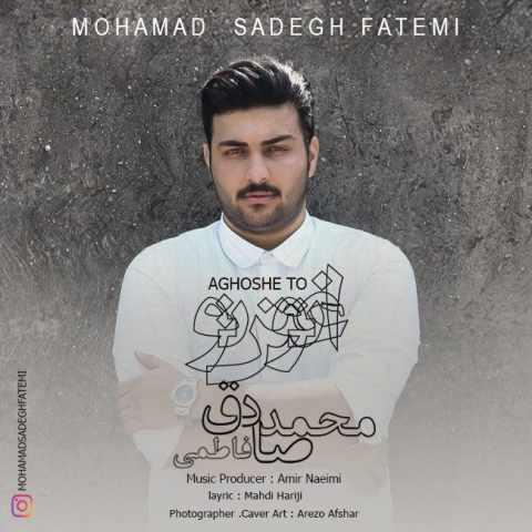دانلود آهنگ جدید آغوش تو با صدای محمد صادق فاطمی
