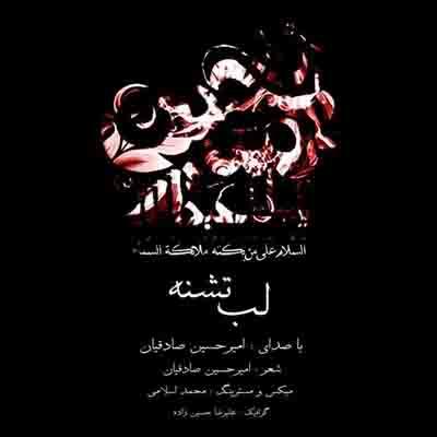 دانلود آهنگ جدید لب تشنه با صدای امیر حسین صادقیان