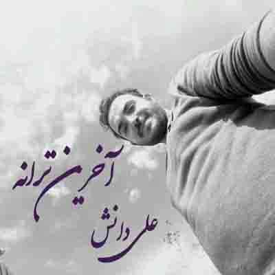 دانلود آهنگ جدید آخرین ترانه با صدای علی دانش
