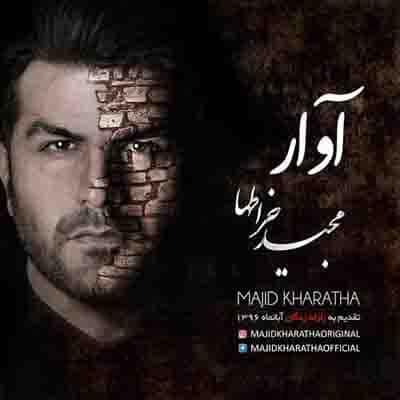 دانلود آهنگ جدید آوار با صدای مجید خراطها