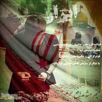دانلود آهنگ جدید ایران با صدای متین عباسیان و ابوالفضل عباسی