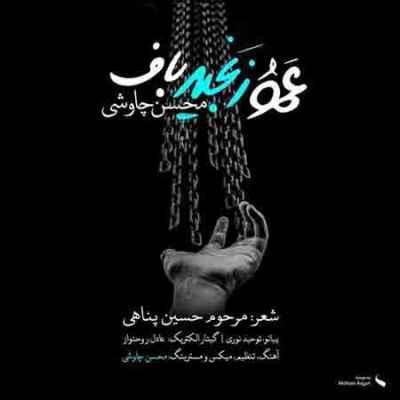 دانلود آهنگ جدید عمو زنجیر باف – محسن چاوشی