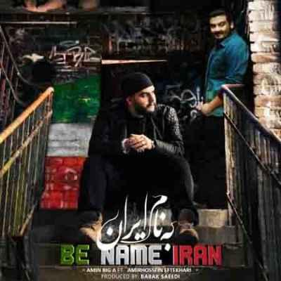 دانلود آهنگ جدید به نام ایران با صدای امیر حسین افتخاری