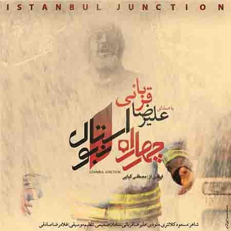 دانلود آهنگ جدید چهارراه استانبول با صدای علیرضا قربانی