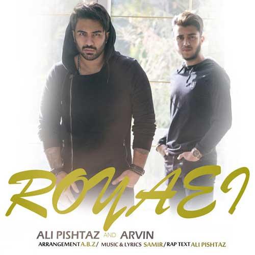 دانلود آهنگ جدید رویایی با صدای علی پیشتاز و آروین