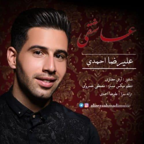 دانلود آهنگ جدید عاشقی با صدای علیرضا احمدی