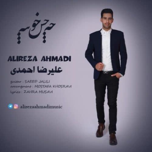 دانلود آهنگ جدید چه حس خوبیه با صدای علیرضا احمدی