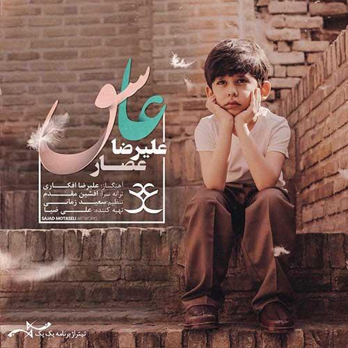 دانلود آهنگ جدید عاشق با صدای علیرضا عصار