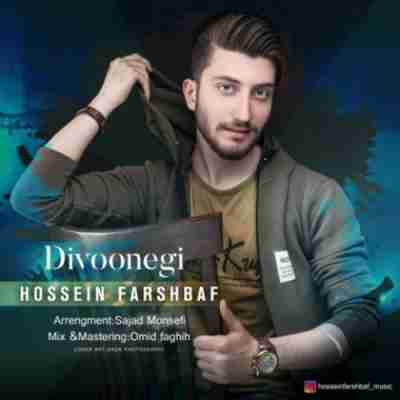 دانلود آهنگ جدید دیوونگی – حسین فرشباف