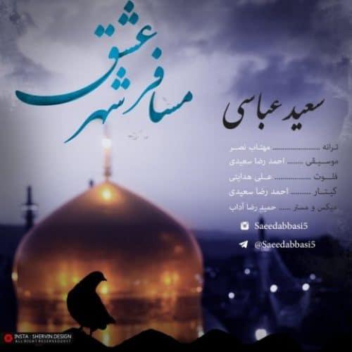 دانلود آهنگ جدید مسافر شهر عشق – سعید عباسی