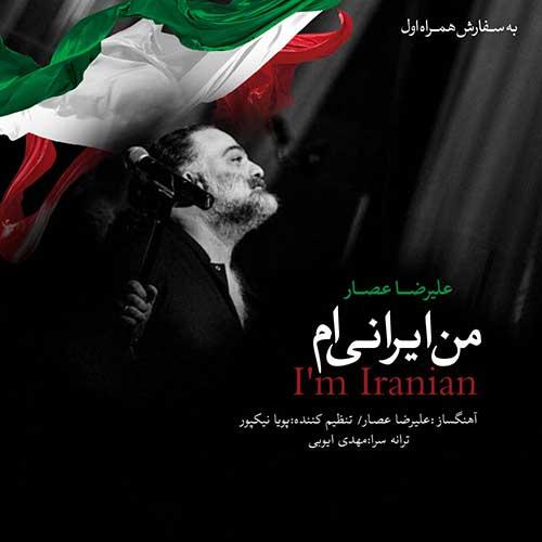 دانلود آهنگ جدید من ایرانی ام با صدای علیرضا عصار