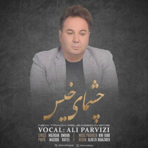 دانلود آهنگ جدید چشمای خیس با صدای علی پرویزی