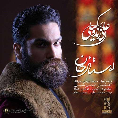 دانلود آهنگ جدید خواننده علی زند وکیلی بنام ستار خان با دو کیفیت mp3