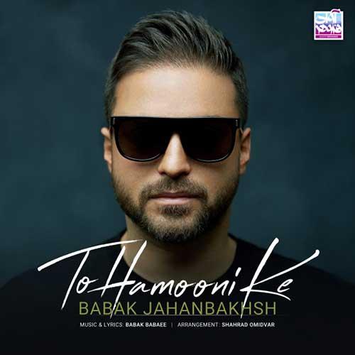دانلود آهنگ جدید بابک جهانبخش بنام تو همونی که در سایت آهنگ جدید