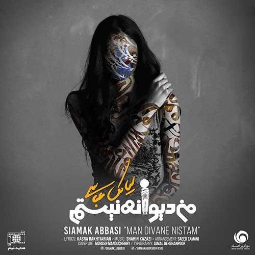 دانلود آهنگ جدید سیامک عباسی بنام دیوانه نیستم با دو کیفیت mp3