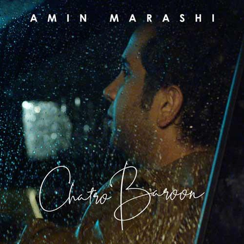 دانلود آهنگ جدید امین مرعشی – چتر و بارون