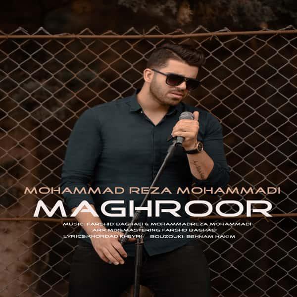 دانلود آهنگ جدیدمغرور - محمدرضا محمدی